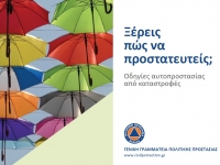 Οδηγίες αυτοπροστασίας από Φυσικές Καταστροφές.