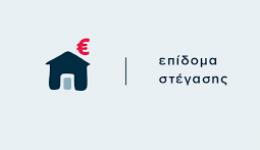 Επανέλεγχος και νέες αιτήσεις για το επίδομα στέγασης στον Δήμο Μεσσήνης
