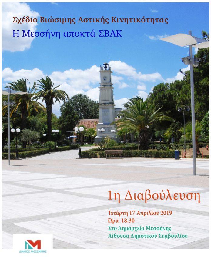 Δημόσια διαβούλευση για το ΣΒΑΚ του Δήμου Μεσσήνης