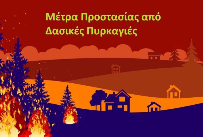 Ενημερωτικά μηνύματα προστασίας από δασικές πυρκαγιές