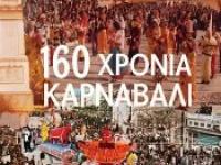 Ξεκινούν την Τσικνοπέμπτη οι καρναβαλικές εκδηλώσεις του Δήμου Μεσσήνης