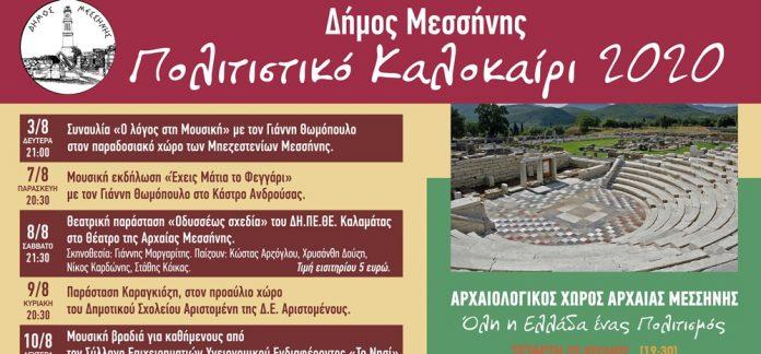 Δήμος Μεσσήνης: Πολιτιστικό Καλοκαίρι 2020