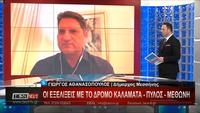 Δηλώσεις του Δημάρχου Μεσσήνης Γιώργου Αθανασόπουλου στο best tv για τον δρόμο Καλαμάτα-Ριζόμυλος-Πύλος