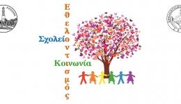 Εκδήλωση απο το Δήμο Μεσσήνης και το Σωματείο Εθελοντών Μεσσήνης με τίτλο <<Εθελοντισμός-Σχολείο-Κοινωνία>>