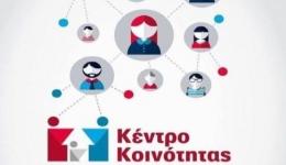 Συνάντηση εργασίας στη Τρίπολη για τη λειτουργία των Κέντρων Κοινότητας της Περιφέρειας Πελοποννήσου.
