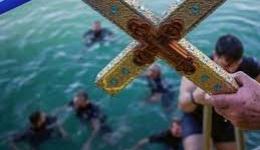 Πρόγραμμα Τελετής Θεοφανείων του Δήμου Μεσσήνης